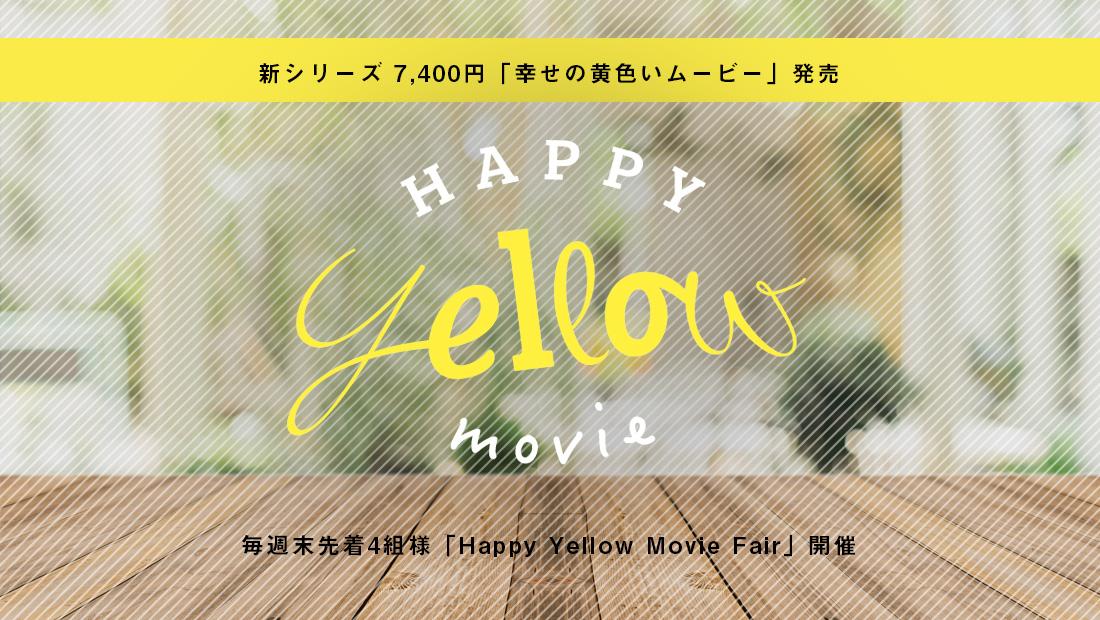 安くておしゃれなプロフィールムービー「幸せの黄色いムービー」