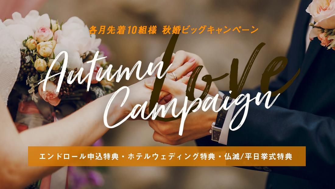 おしゃれなスナップ写真やエンディングムービーの秋婚割引キャンペーン