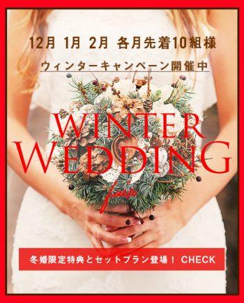 エンドロール/写真撮影冬婚礼キャンペーン