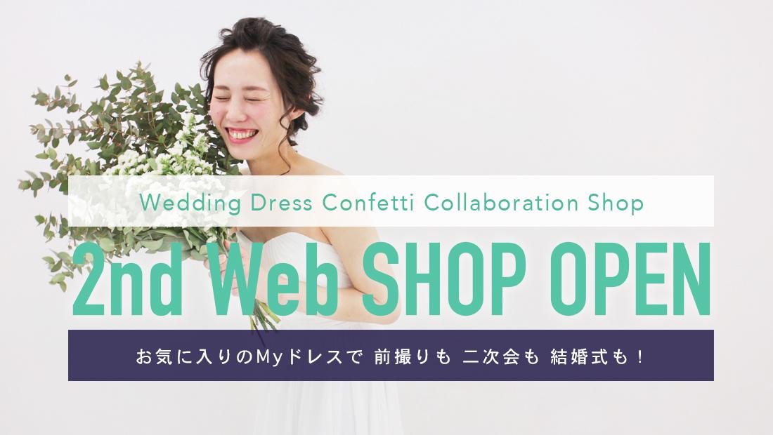 ウェディングドレス購入、二次会、前撮り、結婚式向け