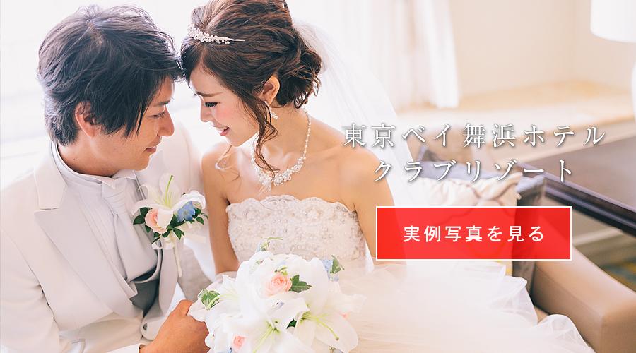 東京ベイ舞浜ホテルクラブリゾートスナップ写真実例