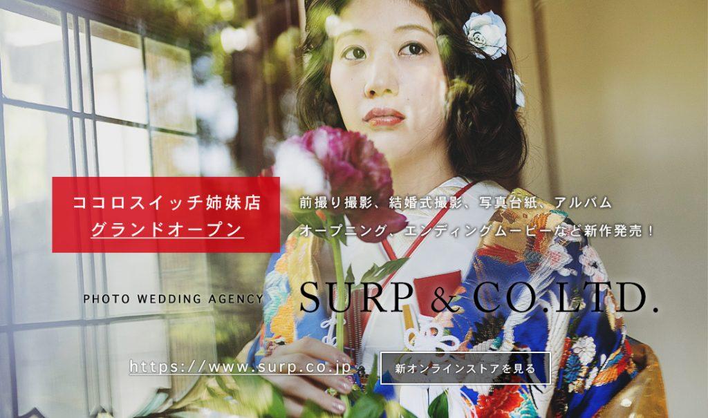 結婚式写真、前撮り撮影、写真台紙アルバムのオンラインショップ