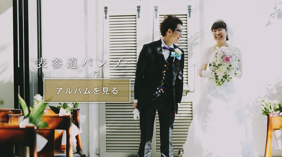 結婚式スナップ写真撮影東京表参道バンブー