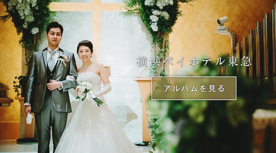 東京スナップ撮影横浜ベイホテル東急写真