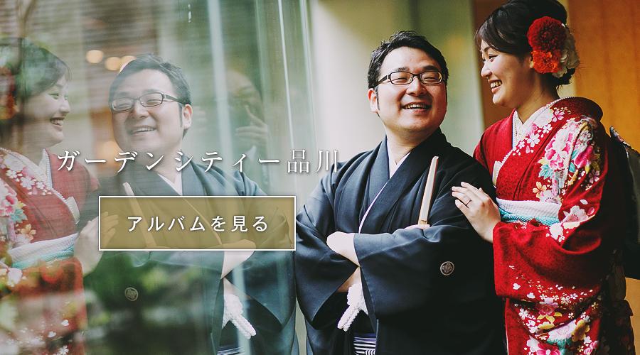 結婚式スナップ写真撮影ガーデンシティー品川東京