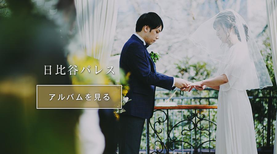 東京スナップ写真撮影日比谷パレス