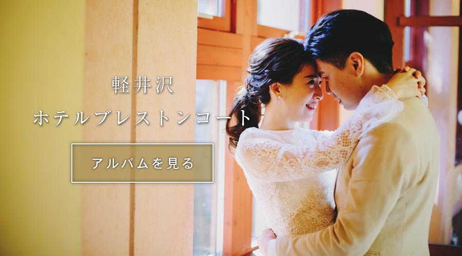 結婚式スナップ写真撮影軽井沢ブレストンコート