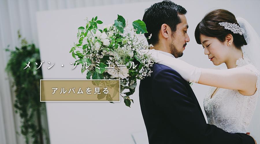 東京スナップ写真メゾンプルミエール