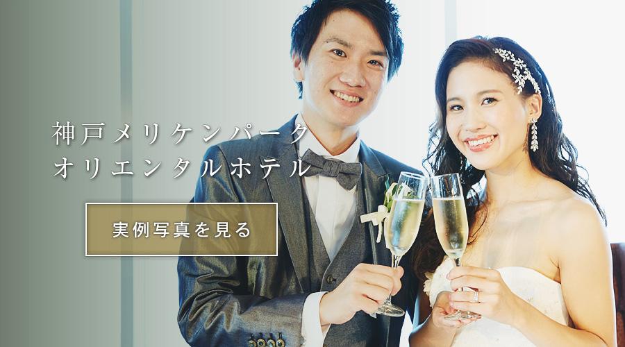 神戸メリケンパークオリエンタルホテルスナップ写真実例